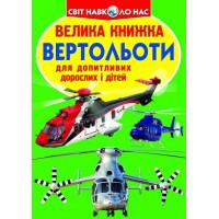 БАО. Велика книжка. Вертольоти