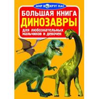 БАО. Большая книга. Динозавры