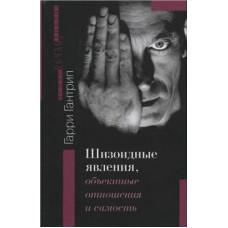 Гантрип Г. Шизоидные явления, объектные отношения и самость