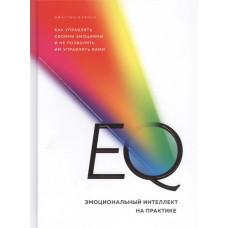 EQ. Эмоциональный интеллект на практике. Как управлять своими эмоциями и не позволять им управлять в