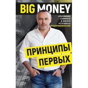 Big Money: принципы первых. Откровенно о бизнесе и жизни успешных предпринимателей. Евгений Черняк