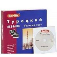 Турецкий язык. Базовый курс + 3 кас+MP3 CD Веrlitz