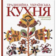 Кухня. Традиційна українська в народному календарі (український) Балтія Друк