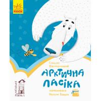 Книга Читальня. Арктична пасіка. Рівень 1 (Укр) Ранок С786023У (9786170949394) (309667)