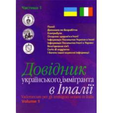 Довідник українського іммігранта в Італії