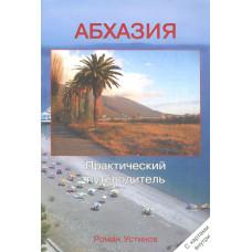 Абхазия. Практический путеводитель.