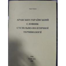 Арабсько-український словник суспільно-політичної термінології. Альфа друк