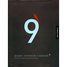 Дизайн логотипов и бланков 9