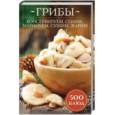 Грибы: консервируем, солим, маринуем, сушим, жарим.500 блюд