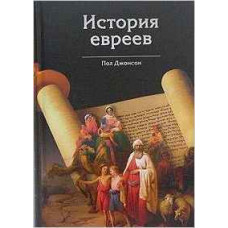 История евреев