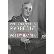 Франклін Рузвельт: життя політика