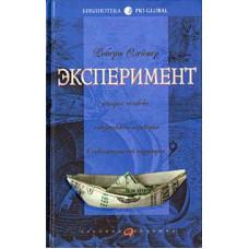 Эксперимент. История человека, совершившего переворот в инвестиционной индустриии