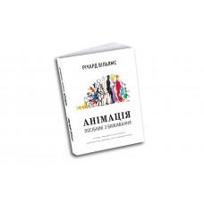 Анімація. Посібник з виживання. Річард Вільямс. ArtHuss