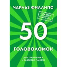 50 головоломок для тренировки и развития памяти
