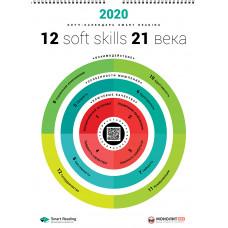 Умный настенный календарь на 2020 год «12 soft skills 21 века» (на русском языке)