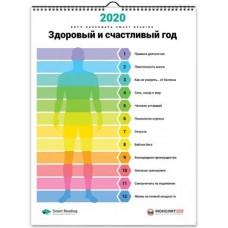 Умный настенный календарь на 2020 год «Здоровый и счастливый год»