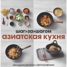 КукБукс. Азиатская кухня
