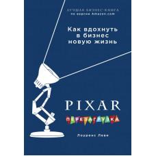 PIXAR. Перезагрузка. Гениальная книга по антикризисному управлению МЯГКАЯ ОБЛОЖКА
