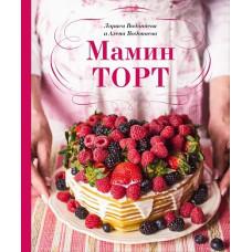 Мамин торт. Алена Водонаева
