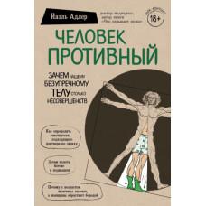Человек Противный. Зачем нашему безупречному телу столько несовершенств (Украина)