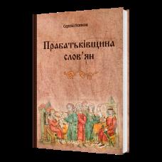 Прабатьківщина слов'ян. Сергій Пєтков