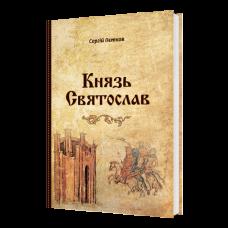 Князь Святослав.  Сергій Пєтков УКР