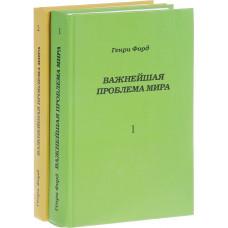 Важнейшая проблема мира (В 2х томах КОМПЛЕКТ)