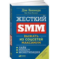 Жесткий SMM: Выжать из соцсетей максимум. Дэн Кеннеди, Ким Уэлш-Филлипс