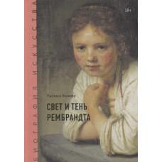 Свет и тень Рембрандта