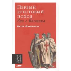 Первый крестовый поход: зов с Востока (обложка)