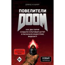 Повелители DOOM. Как два парня создали культовый шутер и раскачали индустрию видеоигр (Украина)