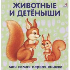Книжки - картонки. Животные и детёныши