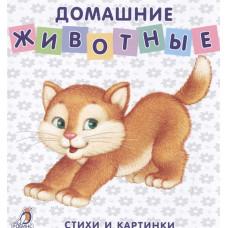 Книжки-картонки. Домашние животные