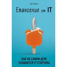 Евангелие от IT. Как на самом деле создаются IT-стартапы (Украина)