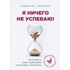 Я ничего не успеваю! Как провести аудит своей жизни и расставить приоритеты (Украина)