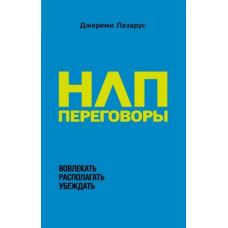 НЛП-переговоры. Вовлекать, располагать, убеждать (Украина)