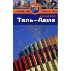 Тель-Авив. Путеводители Томаса Кука. Pocket book